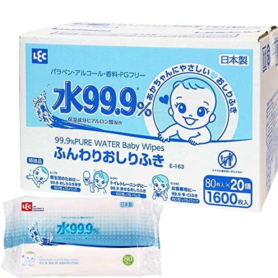 仕様子供っぽい縮れたレック 純水99.9% ふんわり おしりふき 80枚×20個 (1600枚) 日本製