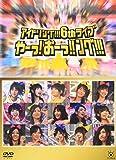 アイドリング!!!6thライブ やーっ!おーっ!!ング!!! [DVD]