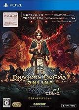 PS4「ドラゴンズドグマ オンライン シーズン3.0 亡国の炎」8月発売