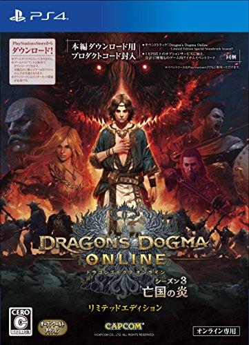 ドラゴンズドグマ オンライン シーズン3 リミテッドエディション 【Amazon.co.jp限定】「戦場のアメジストリング」イベントコード配信 付