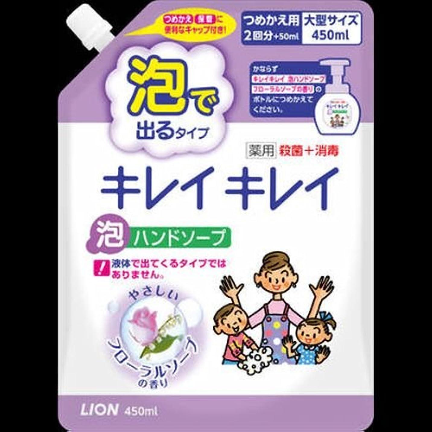 咳大脳傾向キレイキレイ 薬用泡ハンドソープ フローラルソープの香り つめかえ用大型サイズ 450mL ×2セット