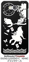 sslink DIGNO U/404KC DIGNO C ディグノ ブラック ハードケース Alice in wonderland アリス 猫 トランプ カバー ジャケット スマートフォン スマホケース softbank Y!mobile