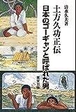 土方久功正伝―日本のゴーギャンと呼ばれた男
