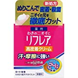 【医薬部外品】メンソレータム リフレア 24時間快適 殺菌成分W配合 デオドラントクリーム (ジャー) 55g