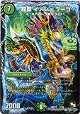 デュエルマスターズ 龍覇 イメン=ブーゴ / 三段変形!龍解オールスターズ(DMX18) / デュエマ/シングルカード