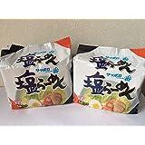 サンヨー食品 サッポロ一番塩ラーメン 5食入 ×2袋(計10食)