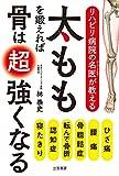 リハビリ病院の名医が教える太ももを鍛えれば骨は超強くなる (単行本)