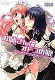 お姉さんとオトコの娘コミックアンソロジー (ミリオンコミックス)