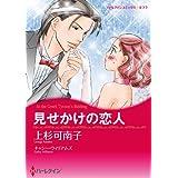 見せかけの恋人テーマセット vol.3 (ハーレクインコミックス)