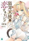 猫耳天使と恋するリンゴ<猫耳天使と恋するリンゴ> (MF文庫J)
