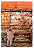 パリのコンフィズリー―砂糖菓子・チョコレート・マカロン・焼き菓子…パリの老舗のお菓子屋さんと毎日のおやつ (マーブルブックス) 画像
