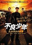 不良少年 3,000人の総番(アタマ)[DVD]