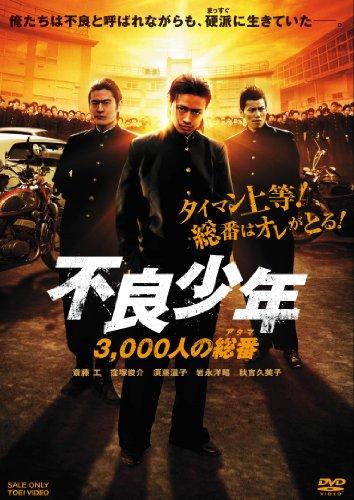 不良少年 3,000人の総番(アタマ)【DVD】