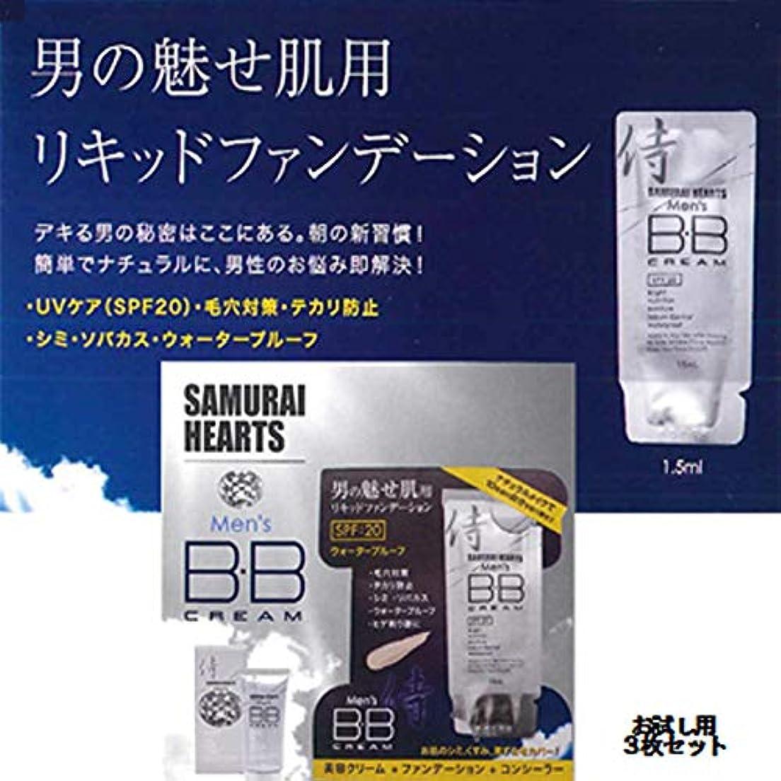 ナンセンス居心地の良い予測するサムライハーツ BBクリーム SPF20 パウチ1.5ml 3枚入 お試し用