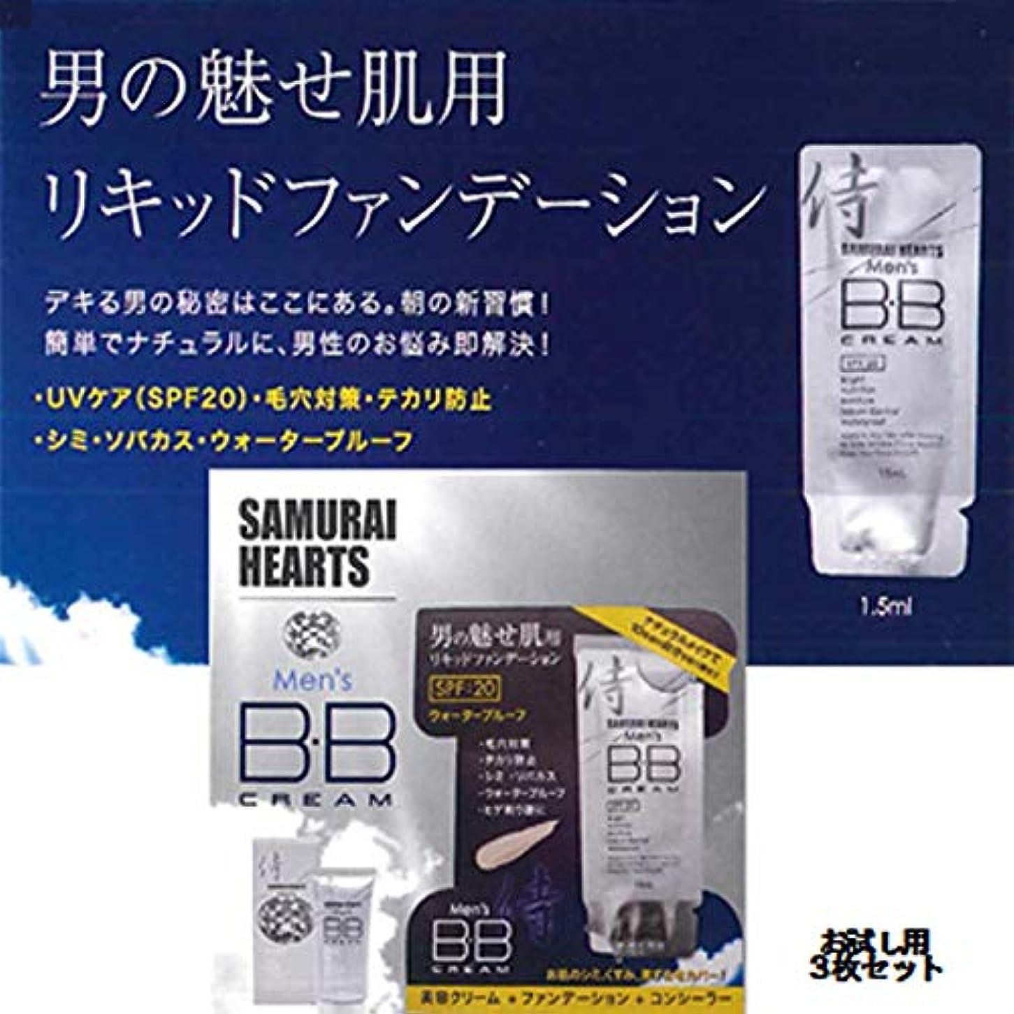 非武装化まぶしさ利点サムライハーツ BBクリーム SPF20 パウチ1.5ml 3枚入 お試し用