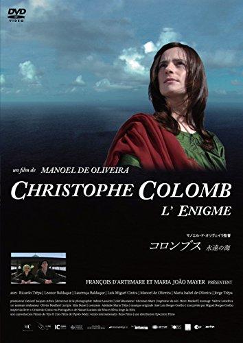 コロンブス 永遠の海 [DVD]