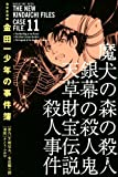 極厚愛蔵版 金田一少年の事件簿(11) (KCデラックス 週刊少年マガジン)