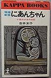 にあんちゃん―十歳の少女の日記 (1958年)