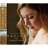 祈り~ヘイリー・シングス・ジャパニーズ・ソングス ベスト(初回限定盤)(DVD付)