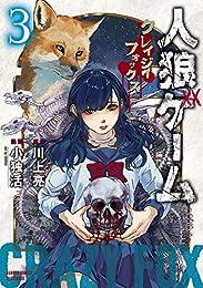 人狼ゲーム クレイジーフォックス(3) (バンブーコミックス)