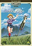 世界名作劇場・完結版 大草原の小さな天使 ブッシュベイビー [DVD]