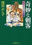 祇園社神灯事件簿 奇妙な刺客 (徳間文庫)
