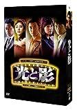 光と影 (ノーカット版) DVD BOX 1