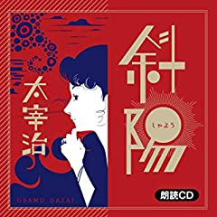 斜陽 (<CD>)