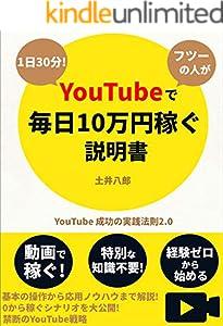 1日30分! フツーの人がYouTubeで毎日10万円稼ぐ説明書
