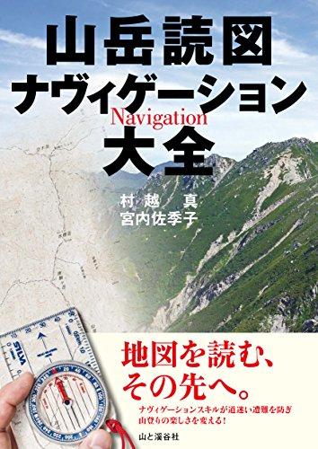 山岳読図ナヴィゲーション大全