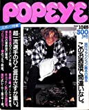 POPEYE (ポパイ) 1985年10月25日号 スポーツ特集 超一流選手のひと言はさすが重い。