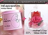 バーバパパの紅茶と母の日限定ガラスドーム 各1点ずつのセット【ラインストーン付き】 【水色BOX】