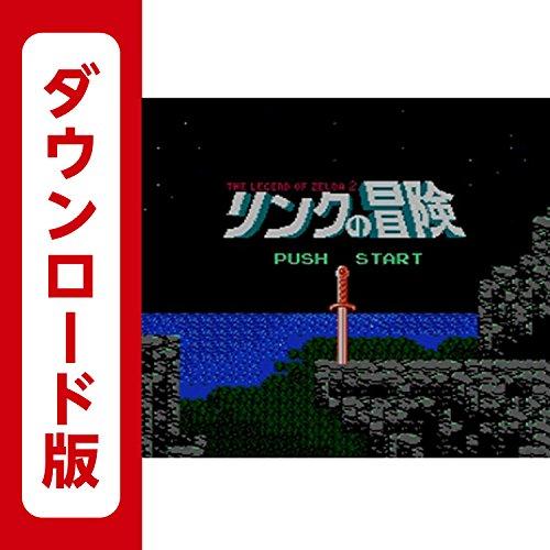 リンクの冒険 [3DSで遊べるファミリーコンピュータソフト][オンラインコード]
