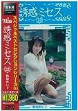 誘惑ミセス 23 [DVD]
