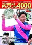 武豊騎手JRA4000勝 (Gallop臨時増刊)