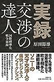 「実録・交渉の達人ーー国際標準化戦争秘録」販売ページヘ