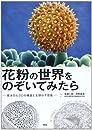 花粉の世界をのぞいてみたら―驚きのミクロの構造と生態の不思議
