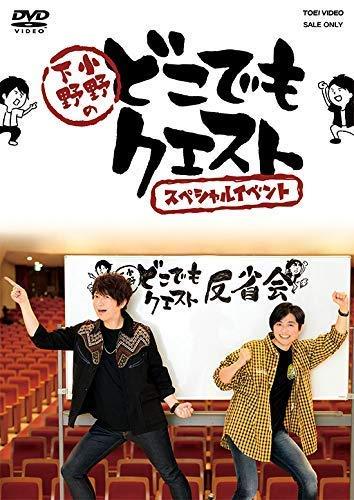 小野下野のどこでもクエスト スペシャルイベント [DVD]