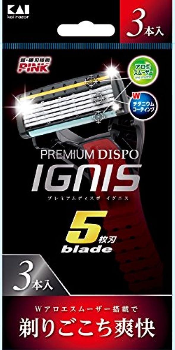 独立して製油所デッキPREMIUM DISPO IGNIS(プレミアム ディスポ イグニス)5枚刃 使い捨てカミソリ 3本入