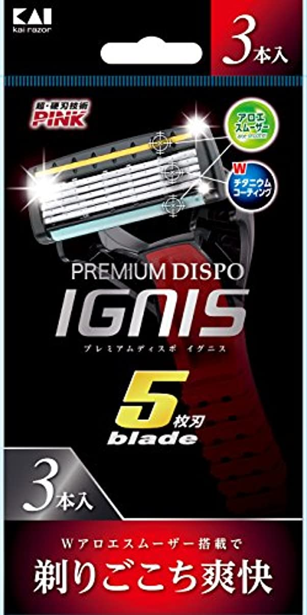 オーラル呼吸鉛筆PREMIUM DISPO IGNIS(プレミアム ディスポ イグニス)5枚刃 使い捨てカミソリ 3本入
