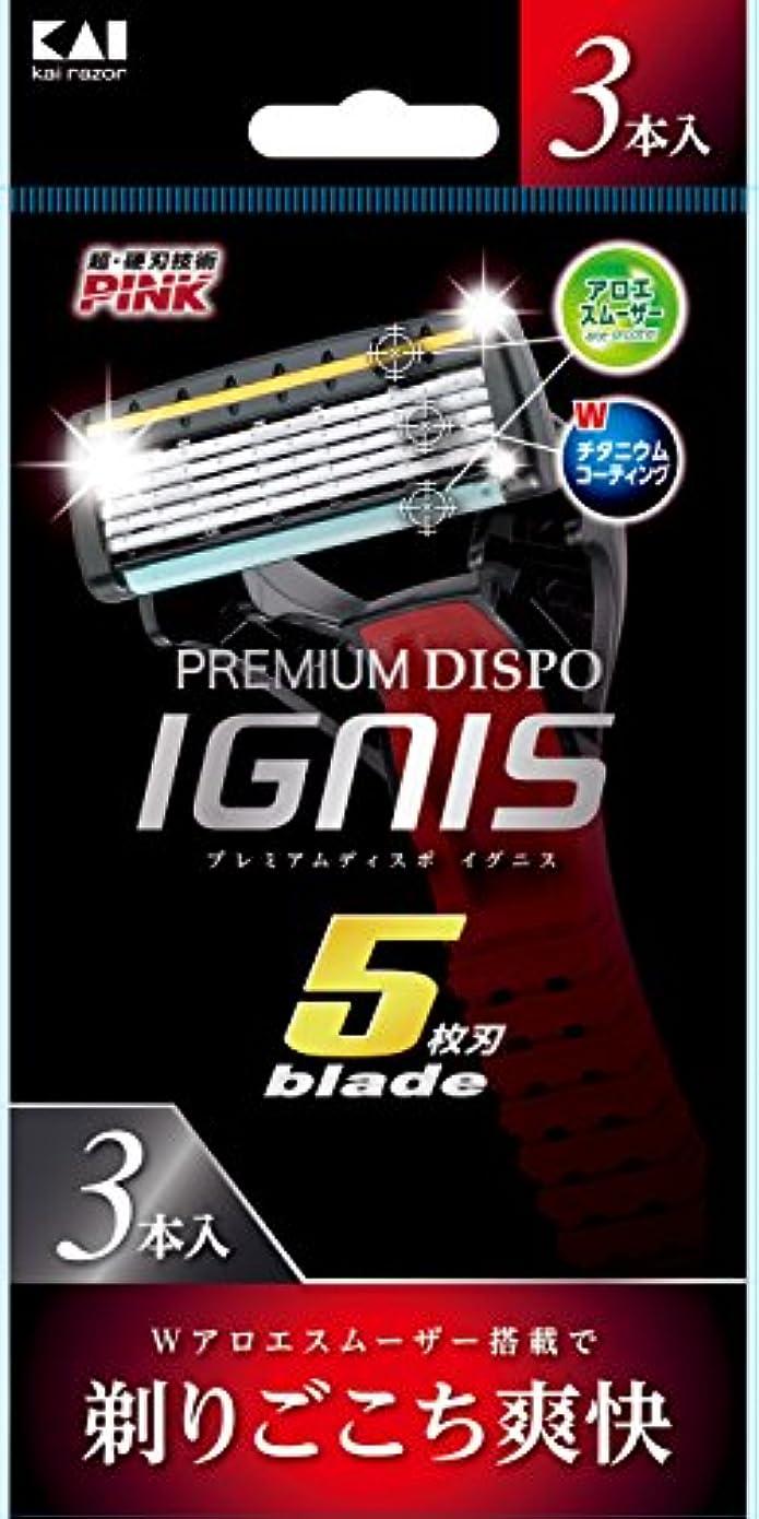 寝てる命令費用PREMIUM DISPO IGNIS(プレミアム ディスポ イグニス)5枚刃 使い捨てカミソリ 3本入