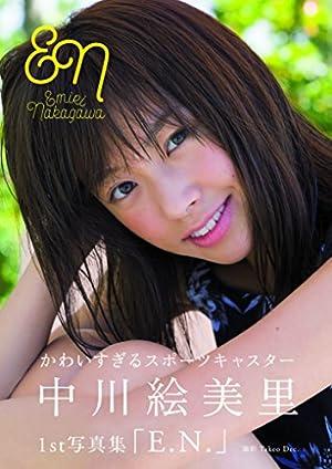 中川絵美里1st写真集「E.N.」 (TOKYO NEWS MOOK)