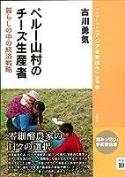 ペルー山村のチーズ生産者──暮らしの中の経済戦略 (ブックレット《アジアを学ぼう》別巻)