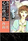 あかりとシロの心霊夜話 17巻