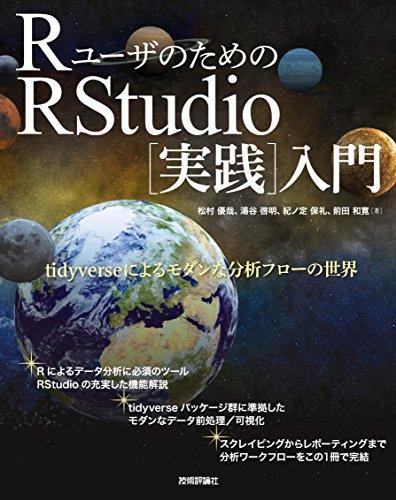 RユーザのためのRStudio[実践]入門−tidyverseによるモダンな分析フローの世界−