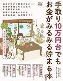 手取り10万円台でもお金がみるみる貯まる本 最新版 (晋遊舎ムック)