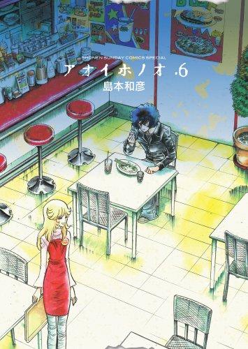 アオイホノオ (6) (少年サンデーコミックススペシャル)の詳細を見る