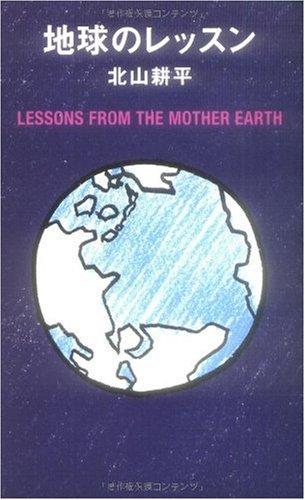 地球のレッスンの詳細を見る