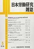 日本労働研究雑誌 2018年 05 月号 [雑誌]