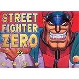 ストリートファイターZERO (2) (ゲーメストコミックス)